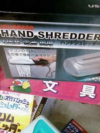Hand_Shredder