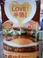 Lotteria_egg_burger